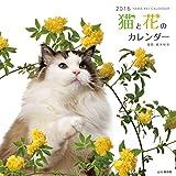 カレンダー2016 猫と花のカレンダー (ヤマケイカレンダー2016)