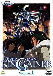 オーバーマン キングゲイナー Vol.1 [DVD]
