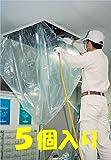 エアコン洗浄カバー KT-5230 天カセ天吊り 兼用シート(エスコ EA115Z-15)(5個入り)