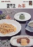 健康を食べる お茶 (カラーブックス)