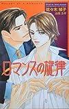 ロマンスの旋律 / 佐々木 禎子 のシリーズ情報を見る