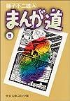 まんが道 (9) (中公文庫—コミック版)