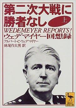 アルバート・ウェデマイヤー - Albert Coady Wedemeyer