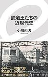 鉄道王たちの近現代史 (イースト新書)