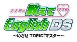 ナナミの教えてEnglish DS ~めざせTOEICマスター~ Amazon.co.jp限定特典 オリジナルCD:ナナミver.(CV:竹達 彩奈)付き