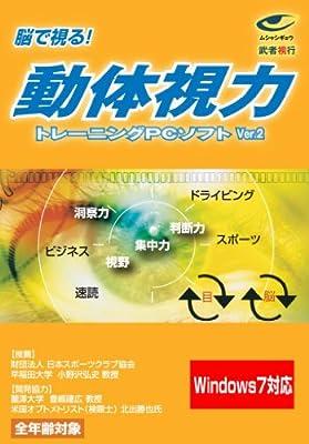 武者視行 動体視力トレーニングソフトVer.2 (Windows7対応)