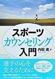 内田直 'スポーツカウンセリング入門'