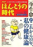 PHP ほんとうの時代 2007年 10月号 [雑誌]