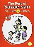 ベスト・オブ対訳サザエさん 赤版 ベビーブームの時代 The Best of Sazae-san (KODANSHA ENGLISH LIBRARY) -