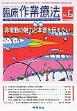 臨床作業療法 2011年 02月号 [雑誌]