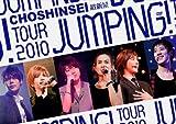 超新星 TOUR 2010 JUMPING![DVD]