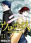 ウロボロス-警察ヲ裁クハ我ニアリ- 第11巻 2011年12月09日発売