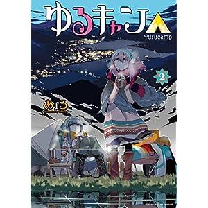 ゆるキャン△ (2) (まんがタイムKRコミックス フォワードシリーズ)