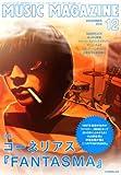 ミュージックマガジン 2010年12月号