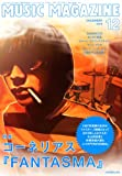 MUSIC MAGAZINE ( ミュージックマガジン ) 2010年 12月号