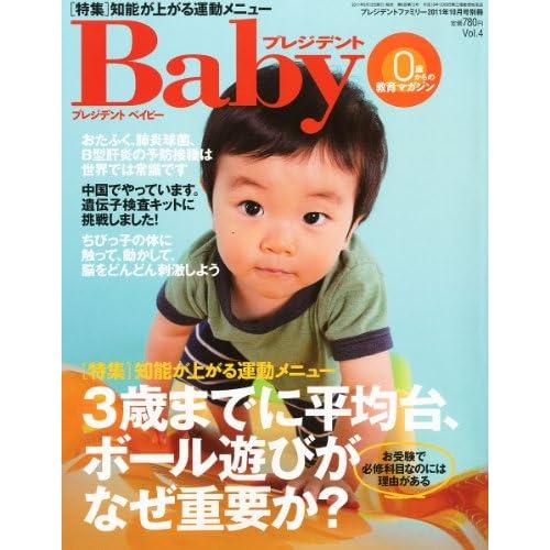 プレジデント Family (ファミリー)プレジデントBaby 2011年 10月号 [雑誌]