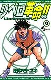 リベロ革命!!(12) (少年サンデーコミックス)