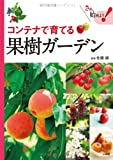 コンテナで育てる果樹ガーデン (さぁ、始めよう!)