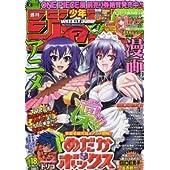 週刊少年ジャンプ 2012年4月16日号 NO.18