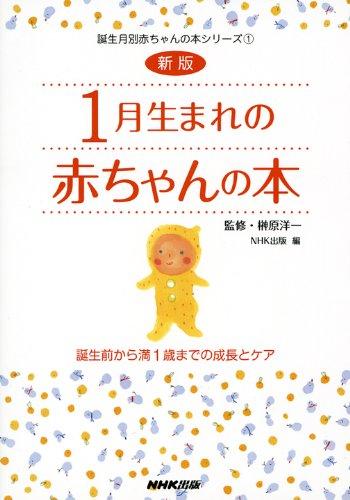 1月生まれの赤ちゃんの本―誕生前から満1歳までの成長とケア (誕生月別赤ちゃんの本シリーズ)