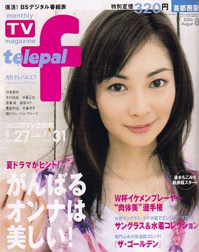 telepal f (テレパル エフ) 首都圏版 2006年 08月号 [雑誌]