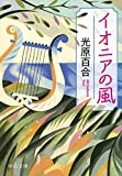 イオニアの風 (中公文庫 み 47-1)
