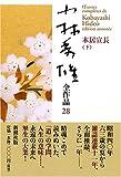 小林秀雄全作品〈28〉本居宣長〈下〉