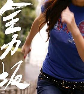 全力坂 [DVD]