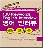 img - for English interview (Korean edition) book / textbook / text book