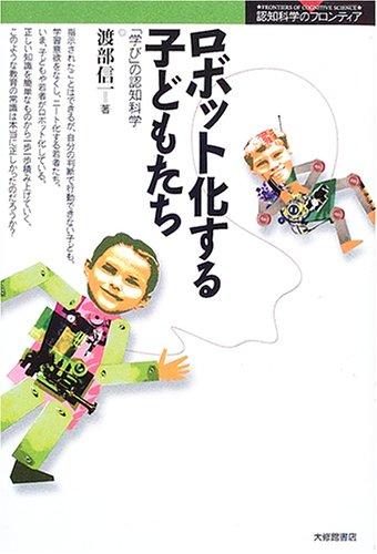 ロボット化する子どもたち―「学び」の認知科学 (認知科学のフロンティア)