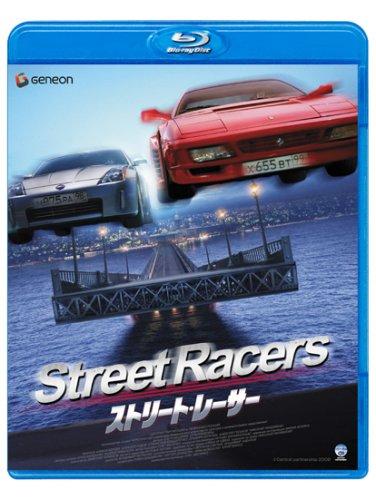 ストリート・レーサー [Blu-ray]