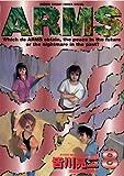 ARMS(8) (少年サンデーコミックス)