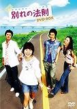 別れの法則 DVD-BOX