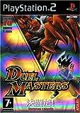 echange, troc Duel masters : sempai legends
