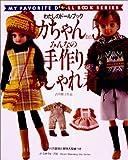 リカちゃん (No.5) (Heart warming life series―わたしのドールブック)