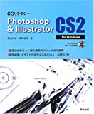 CGリテラシー Photoshop & Illustrator CS2 for Windows