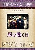 風を聴く日 [DVD]