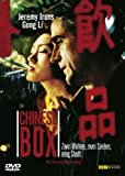 Image de Chinese Box [Import allemand]
