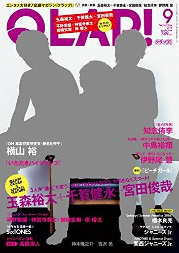 QLAP!(クラップ) 2016年 09 月号 [雑誌]