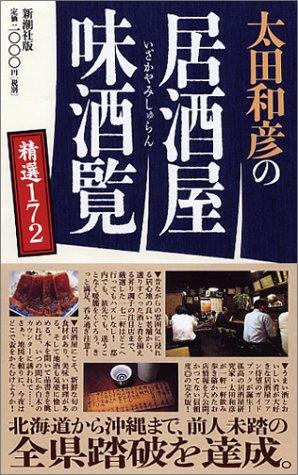 太田和彦の居酒屋味酒覧精選172