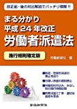 まる分かり平成24年改正労働者派遣法〔施行細則確定版〕