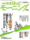 NHK 生活ほっとモーニング 2006年 06月号 [雑誌]