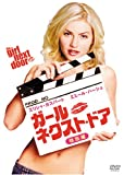 ガール・ネクスト・ドア [DVD]