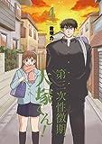 第三次性徴期、大塚くん! 4巻 (デジタル版ガンガンコミックスONLINE)