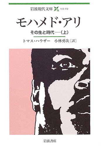 モハメド・アリ―その生と時代 (上) (岩波現代文庫―社会)
