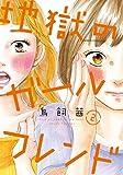 地獄のガールフレンド 2 (フィールコミックスFCswing)