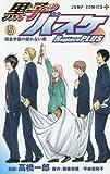 黒子のバスケ Replace PLUS 5 (ジャンプコミックス)