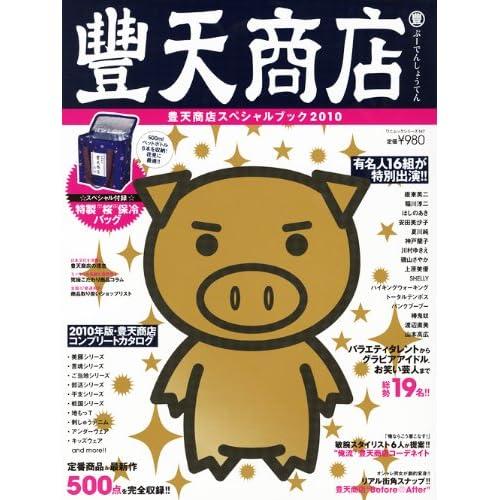 豊天商店スペシャルブック2010 (ワニムックシリーズ 147)