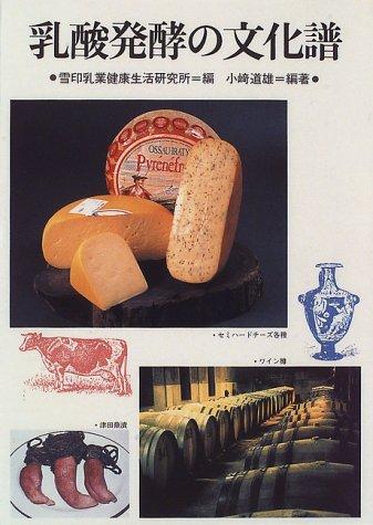 乳酸発酵の文化譜