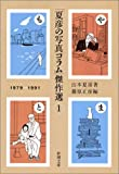 「夏彦の写真コラム」傑作選〈1〉 (新潮文庫)